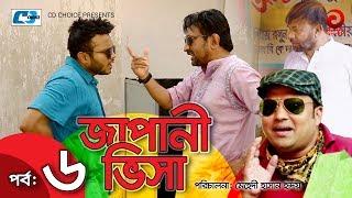 Japani Visa | Episode 06 | Bangla Comedy Natok | Siddiqur Rahman | Hasan Masud | Vabna | Nisha