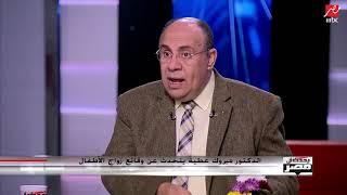 #يحدث_في_مصر   رد حاسم د مبروك عطية على فيديو واقعة زواج طفلين في كفر الشيخ