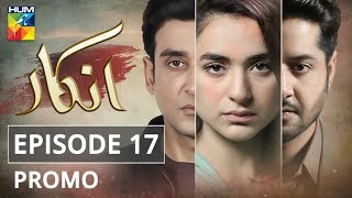 Inkaar Episode #17 Promo HUM TV Drama