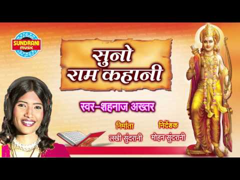 Xxx Mp4 Suno Ram Kahani Shri Ram Katha Shahnaz Akhtar 3gp Sex