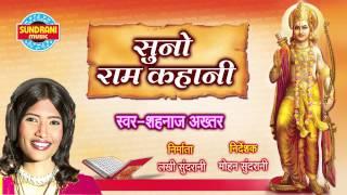 Suno Ram Kahani - Shri Ram Katha - Shahnaz Akhtar