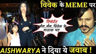 And This Is Aishwarya Reaction On Vivek Oberoi's Cheap Joke !