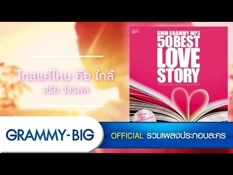 Xxx Mp4 รวม 50 เพลงรักจากละคร MP3 50 Best Love Story 3gp Sex