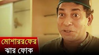 মোশাররফের যার ফোক | Bangla Funny Video | HD1080p | ft Mosharraf Karim | 2018