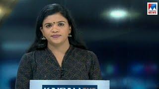 സന്ധ്യാ വാർത്ത | 6 P M News | News Anchor - Shani Prabhakaran | October 18, 2018