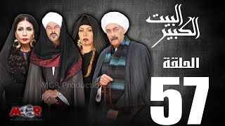 الحلقة السابعة و الخمسون57 - مسلسل البيت الكبير|Episode 57 -Al-Beet Al-Kebeer