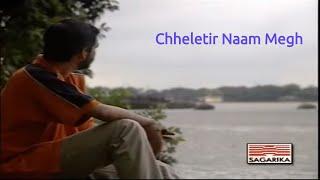 Chheletir Naam Megh By Srikanto Acharya for Sagarika Music