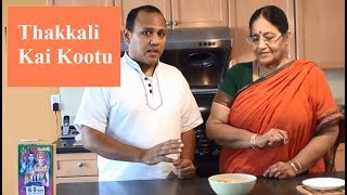 Thakkali Kai Pitla - தக்காளி காய் பிட்ளா
