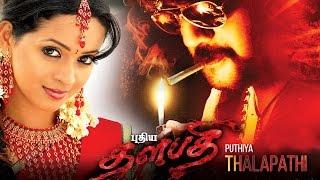puthiya thalapathi tamil full movie | pandiya nadu, bhavana, navel -  2015 upload HD Tamil Movies