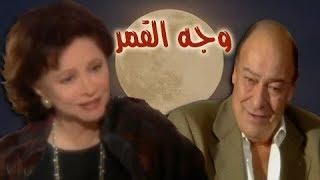 وجه القمر ׀ فاتن حمامة – أحمد رمزي