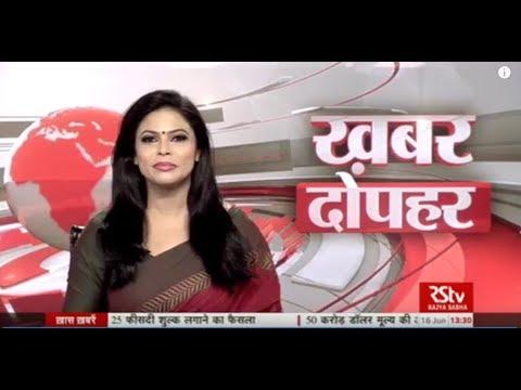 Hindi News Bulletin | हिंदी समाचार बुलेटिन – June 16, 2018 (1:30 pm)