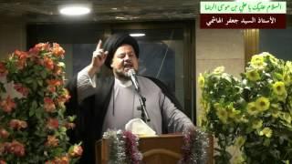 كرامة من الامام الرضا عليه السلام - سماحة الاستاذ السيد جعفر الهاشمي