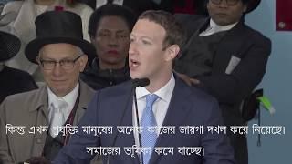 Mark Zuckerberg's Speech at Harvard University Commencement 2017 with Bangla translation