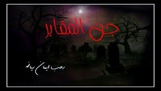 رعب إيمان رياض (اعترافات تربى 2): جن المقابر - قصص رعب #حقيقية