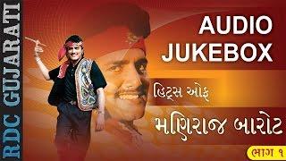 Hits Of Maniraj Barot - Vol 1   Gujarati Lok Geet Songs   Audio JUKEBOX   Super Hit Gujarati Songs