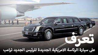 """تعرف على سيارة الرئيس الامريكي الجديد """"ترامب"""" قبل الكشف عنها"""