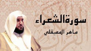 القرآن الكريم بصوت الشيخ ماهر المعيقلي لسورة الشعراء