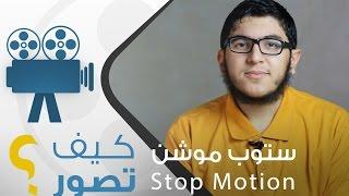 #كيف_تصور ستوب موشن Stop Motion [ للمبتدئين ] l 1 l