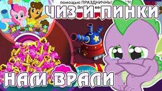 Чиз и Пинки нам врали! - Вечеринка для Спайка в игре Май Литл Пони (My Little Pony) - часть 3