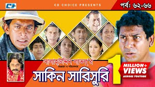 Shakin Sharishuri | Episode 62- 66 | Bangla Comedy Natok | Mosharaf Karim | Chanchal
