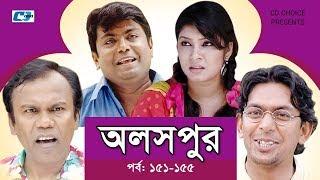 Aloshpur | Episode 151-155 | Chanchal Chowdhury | Bidya Sinha Mim | A Kha Ma Hasan