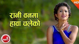 New Lok Dohori 2074/2017 | Ranibanma Hawa Chaleko - Kopila Chhinal & Santosh Sahi Ft. Anjali & Rajan