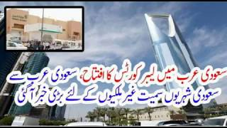 Saudi Arabia Latest News upload 2018 happy news urdu Hindi At advice
