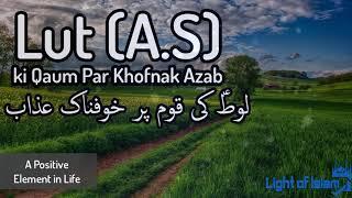 Lut A S ki qaum par khofnak azab Great Bayan by Maulana Tariq Jameel - Emotional Bayan