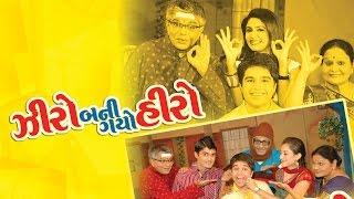 Zero Bani Gayo Hero - Superhit Gujarati Natak Comedy Full | Sanat Vyas, Manisha Mehta