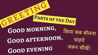 कब कहें- Good morning,Good afternoon या Good evening बोला जाता है?Hello कब कहा जाता है?