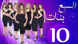 مسلسل السبع بنات الحلقة  | 10 | Sabaa Banat Series Eps
