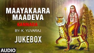 Maayakaara Maadeva Jukebox | Kannada Devotional Songs | K Yuvaraj | Male Mahadeshwara songs