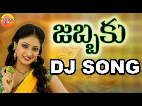 Jabbaku DJ | Telangana Dj Songs | Telugu Dj Songs 2016 | Janapada Dj | Telugu Folk Dj Remix Songs