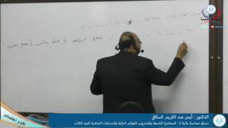 محاسبة مالية 2، المحاضرة التاسعة والعشرون، القوائم المالية والحسابات الختامية الجزء الثالث