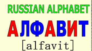 Русский алфавит Russian ABC song