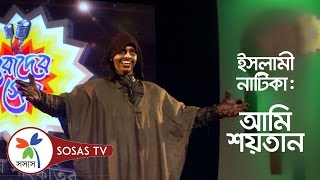 Bangla Natika: Ami Shoytan | Acting by Hadiyun Nahiyan | Grand Finale | Serader Sera