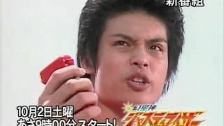 Japanese Commercials 2004 DekaRanger, JustiRisers