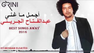 أجمل ما غنى عبدالفتاح جرينى 2016/2017 ِAbdElfattah Grini Best Songs Away