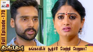 Ganga Tamil Serial | Episode 170 | 20 July 2017 | Ganga Sun Tv Serial | Piyali | Home Movie Makers