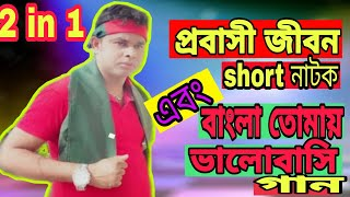 bangla tomay valobashi  WU tv  16 December song. Desher gan. দেশের গান। বাংলা তোমায় ভালোবাসি। Wahid
