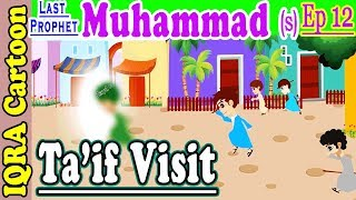 Prophet Muhammad (s) Ep 12 | Taif Visit