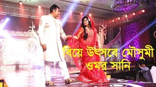 Download বিয়ে উৎসবে মৌসুমী, ওমর সানি 3Gp Mp4