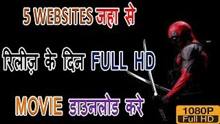 5 Websites to Download Latest HD Movies on Release date.नयी फिल्म रिलीज़ के दिन डाउनलोड करे(हिंदी)