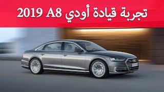 2019 Audi A8 Review - 2019 A8 تجربة قيادة أودي