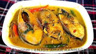 ইলিশ মাছ তেল ঝোল রান্নার রেসিপি - Bengali Ilish Tel Jhol Ranna Recipe/Bangladeshi Ilish Mach Recipe
