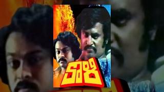 Rajnikanth's Kali Telugu Full Movie