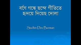 Barne Gandhe Chhande বর্ণে গন্ধে ছন্দে ~শচীন দেব বর্মন