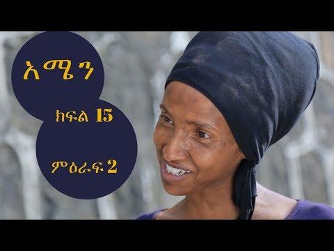 Xxx Mp4 Amen አሜን Ethiopian Series Drama Episode Season 2 Episode 15 3gp Sex