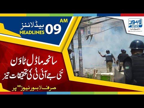 Xxx Mp4 09 AM Headlines Lahore News HD –12th Feb 2019 3gp Sex