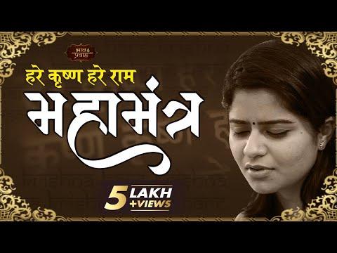 Nikunj Kamra || Mahamantra || Hindi Bhajan || Bhav Pravah
